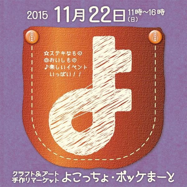 201511_pokema