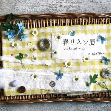 保護中: 春リネン展 出店者専用ページ