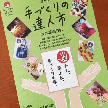 「手づくりの達人市 in 九谷陶芸村」に出店します〜♪