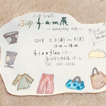 「ふゆ f.a.m展」のお知らせです♪