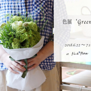 「色展 Green」開催のお知らせ